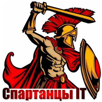 Спартанцы IT